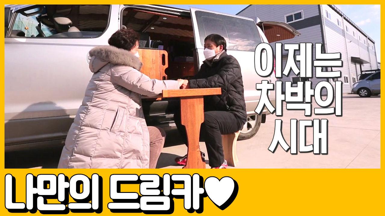 [선공개] 나만의 드림카 개조로 연매출 10억⁉