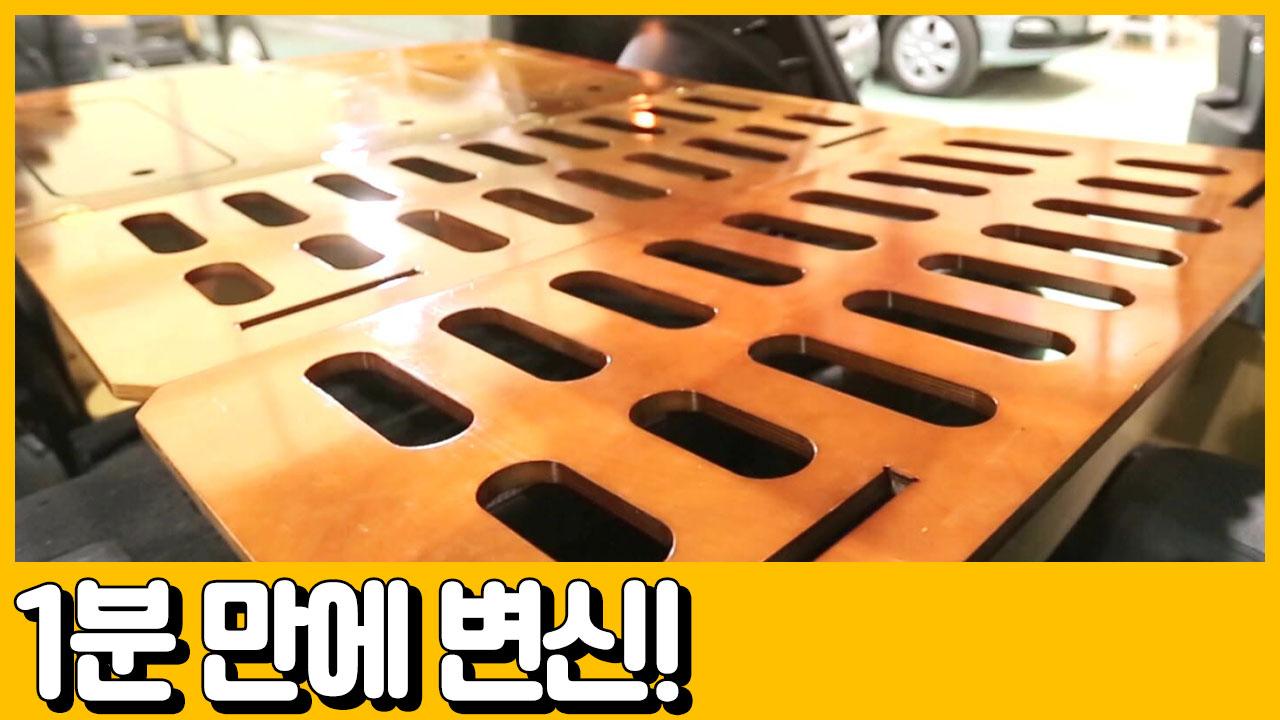 [선공개] 150만원으로 만드는 캠핑카?! 1분만에 차....