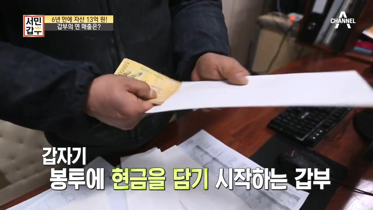 6년 만에 자산 13억! 차박 캠핑카 갑부의 연 매출은....