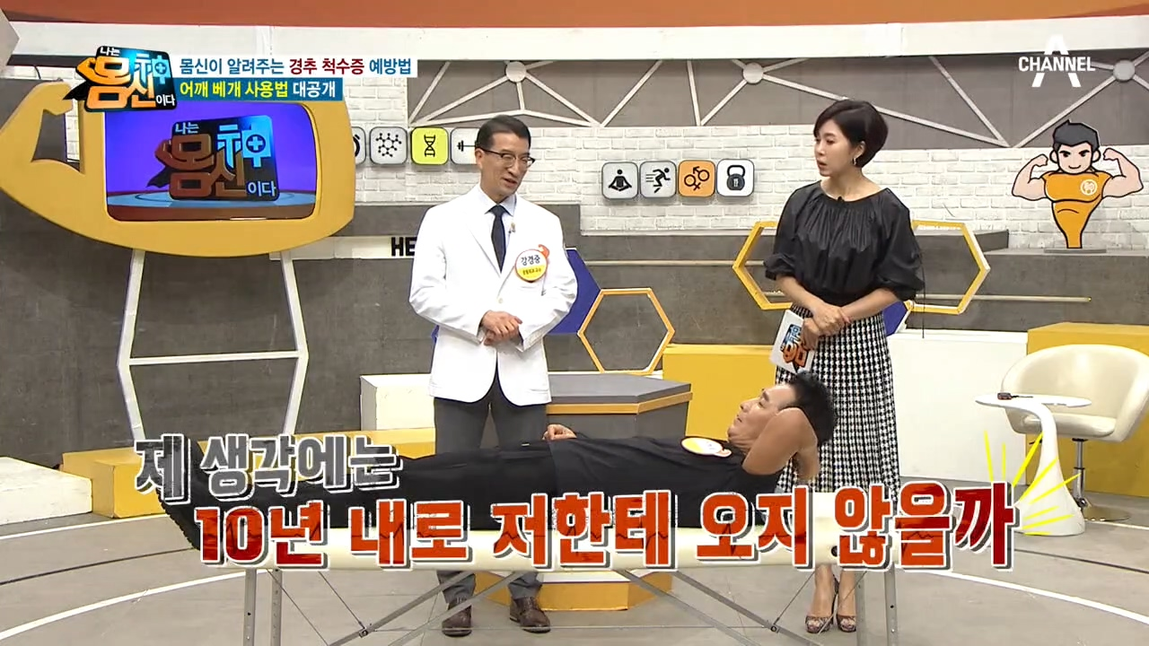 몸신이 알려주는 경추 척수증 예방법 '어깨 베개를 써라!'