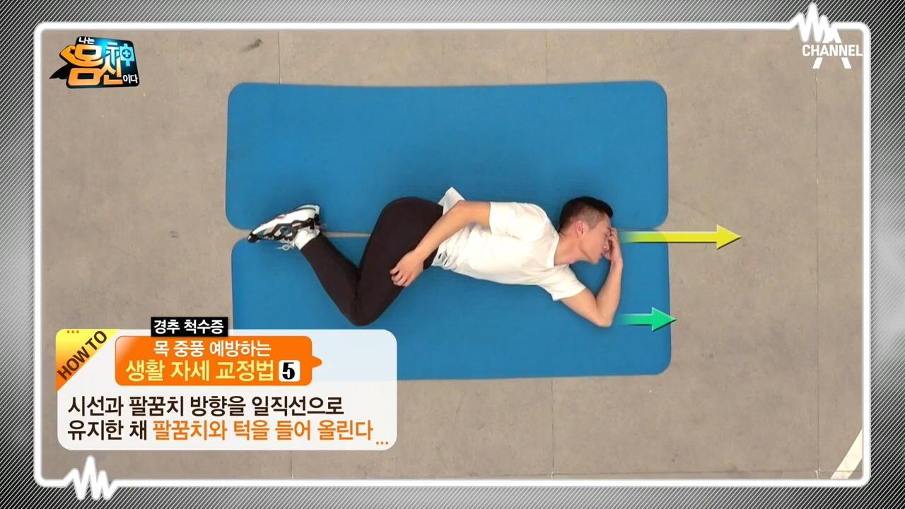 몸신의 경추 척수증 예방 솔루션 '생활 자세 교정법'