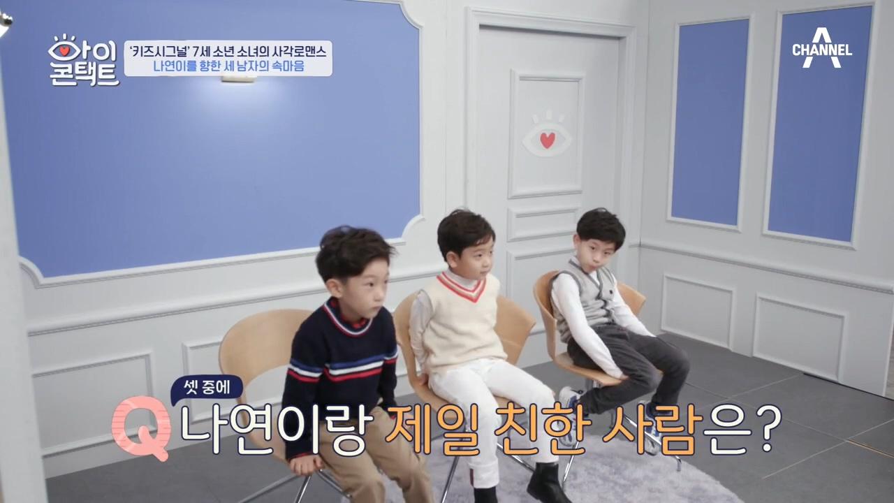 [키즈시그널] 나연이를 만나러 온 3명의 꼬마 신사들~....