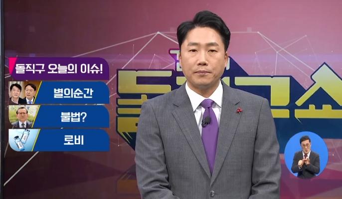 [2021.1.13] 김진의 돌직구쇼 653회