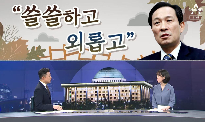 [여랑야랑]'서울시장 예비후보' 우상호가 외롭고 쓸쓸한....