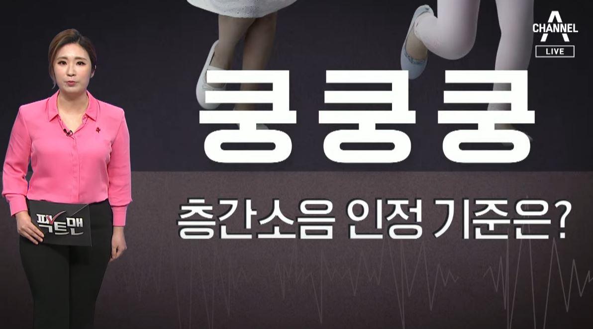 """[팩트맨]""""쿵쿵쿵""""…층간소음 인정, 기준은?"""