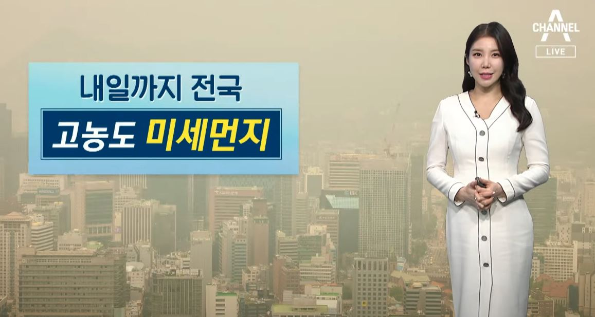 [날씨]내일까지 고농도 미세먼지…전국 흐리고 비