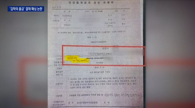 김학의 출국금지 의혹…단장 건너뛰고 본부장 자택 결재