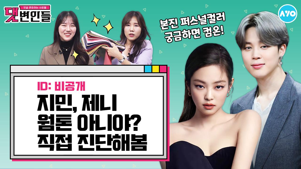 '광개톤대왕' BTS 지민…퍼스널컬러가 OO라고? |댓....