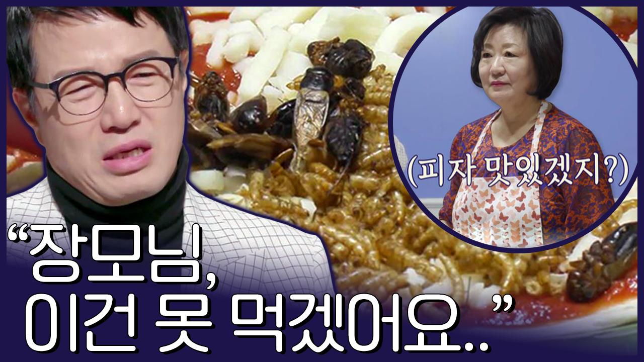 장모님의 '곤충 요리'가 싫었던 조영구의 고백..?!