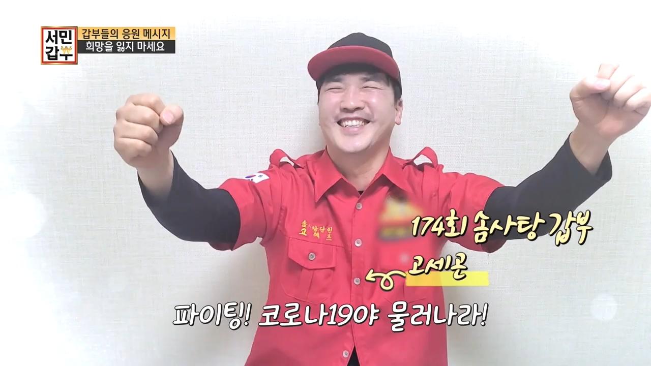 서민갑부 315회
