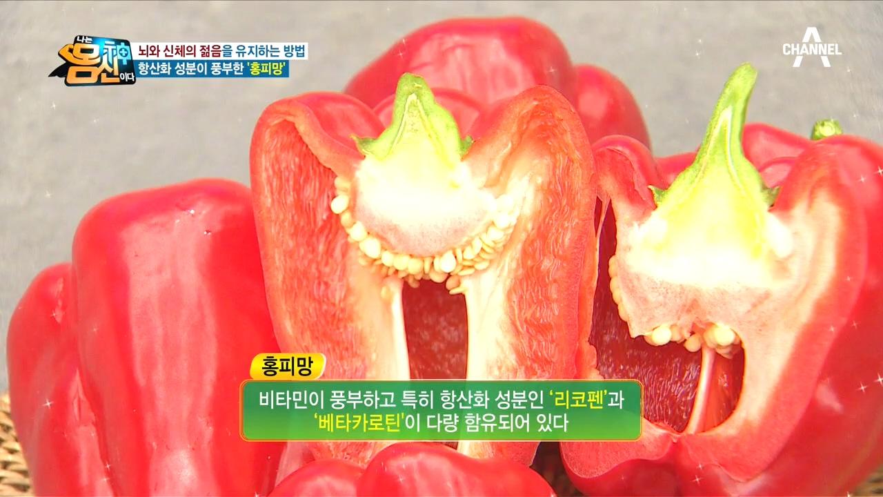 [노화를 늦추는 식품 솔루션] 몸속 활성산소를 제거하는....