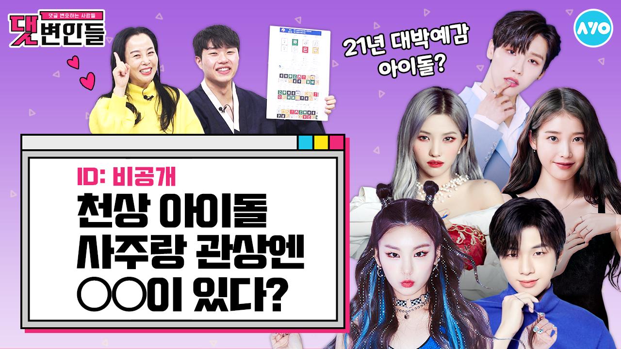 [대.박.기.원] 1월 컴백 아이돌 신년운세 궁금하다면....