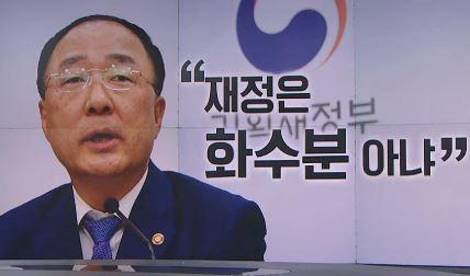 """홍남기 """"재정은 화수분 아니다""""…코로나 3법 추진 우려"""