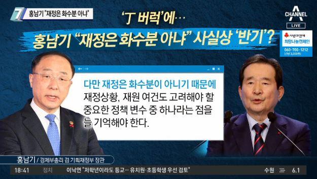 """홍남기 """"재정은 화수분 아냐"""""""
