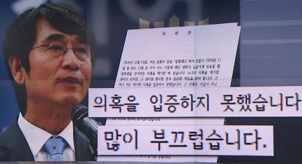 """유시민 """"검찰, 계좌 추적 없었다""""…13개월 만에 사과"""