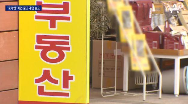 입 벌어지는 '복비'…전국 부동산 중개업소 '역대 최대....