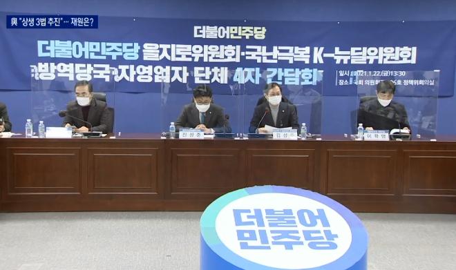 민주당 '코로나 3법' 추진 공식화…손실보상 최대 10....