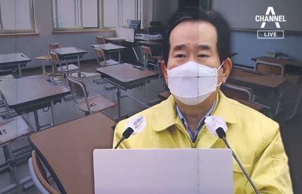 """정세균 """"학교는 감염 위험이 낮다""""…'등교 개학' 준비...."""