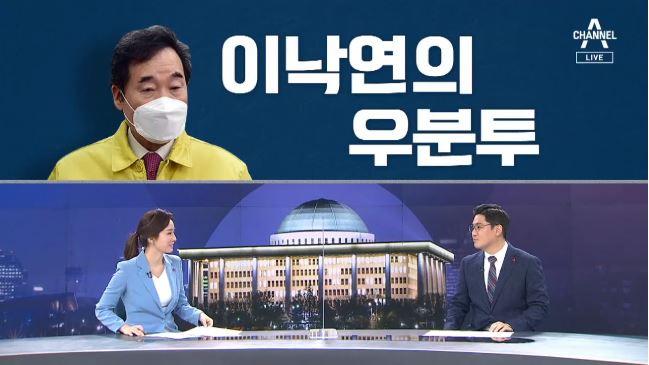 [여랑야랑]이낙연의 우분투/ 서울시장 후보들의 이유있는....