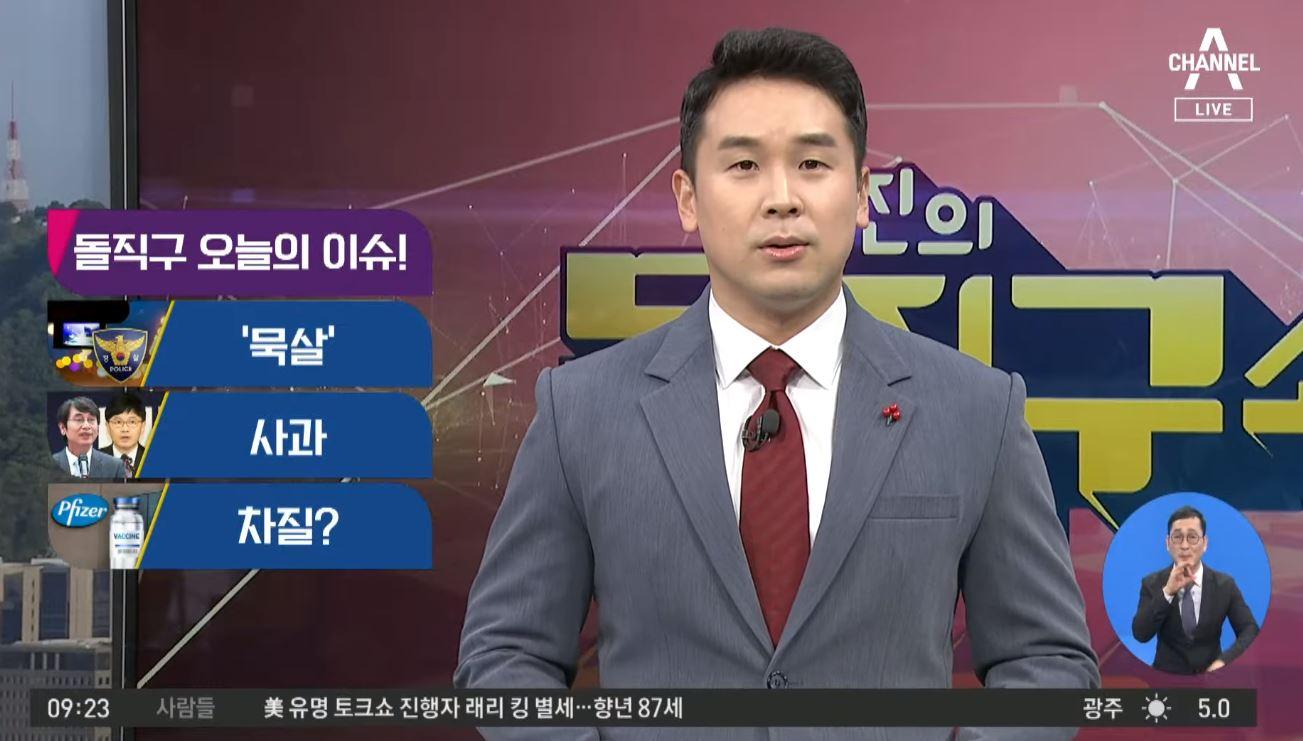 [2021.1.25] 김진의 돌직구쇼 661회