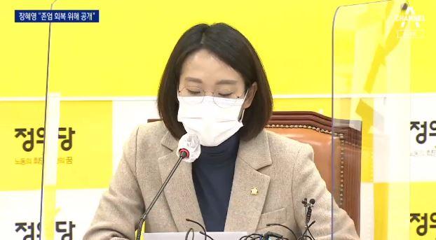 """장혜영 의원 스스로 피해 사실 공개…""""당 해산"""" 비판도"""