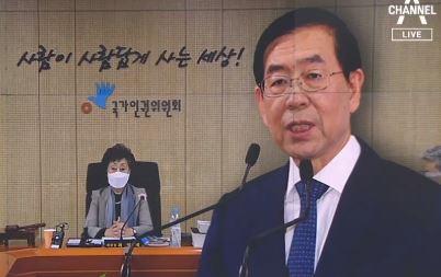 '박원순 성추행 의혹' 인권위 직권조사 결론 임박