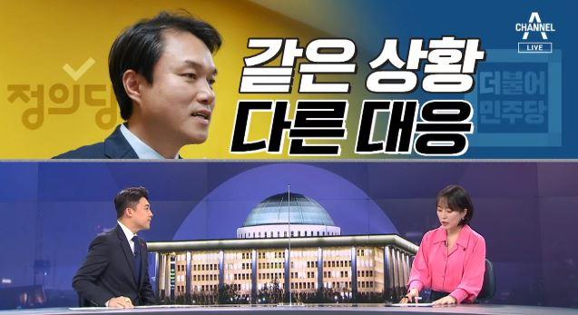 [여랑야랑]민주당과 정의당 '같은 상황 다른 대응' /....