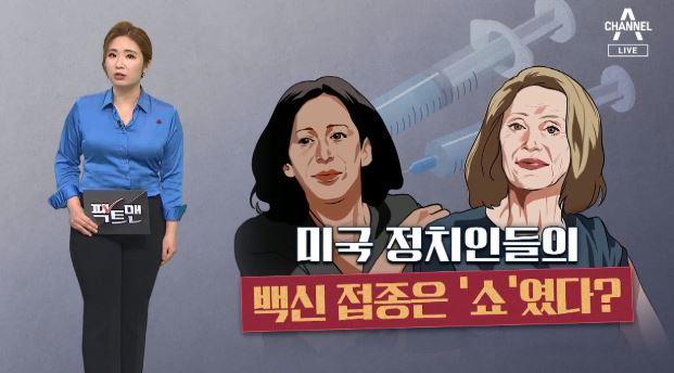 """[팩트맨]""""미국 정치인들의 거짓 백신 접종""""? 영상, ...."""