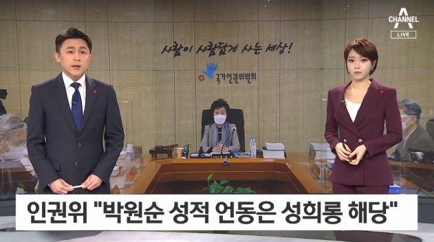 """[뉴스A 클로징]국가인권위 """"박원순 성적언동은 성희롱""""...."""