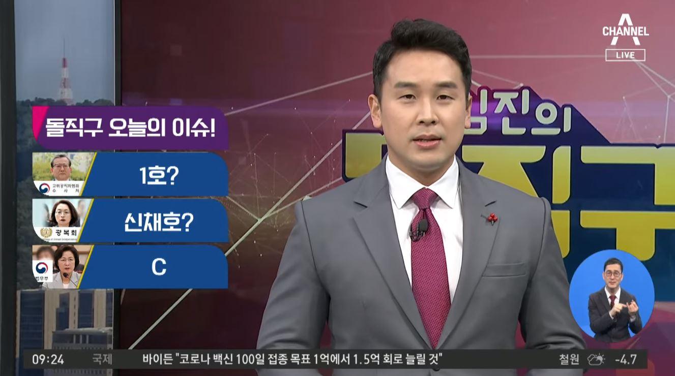 [2021.1.27] 김진의 돌직구쇼 663회