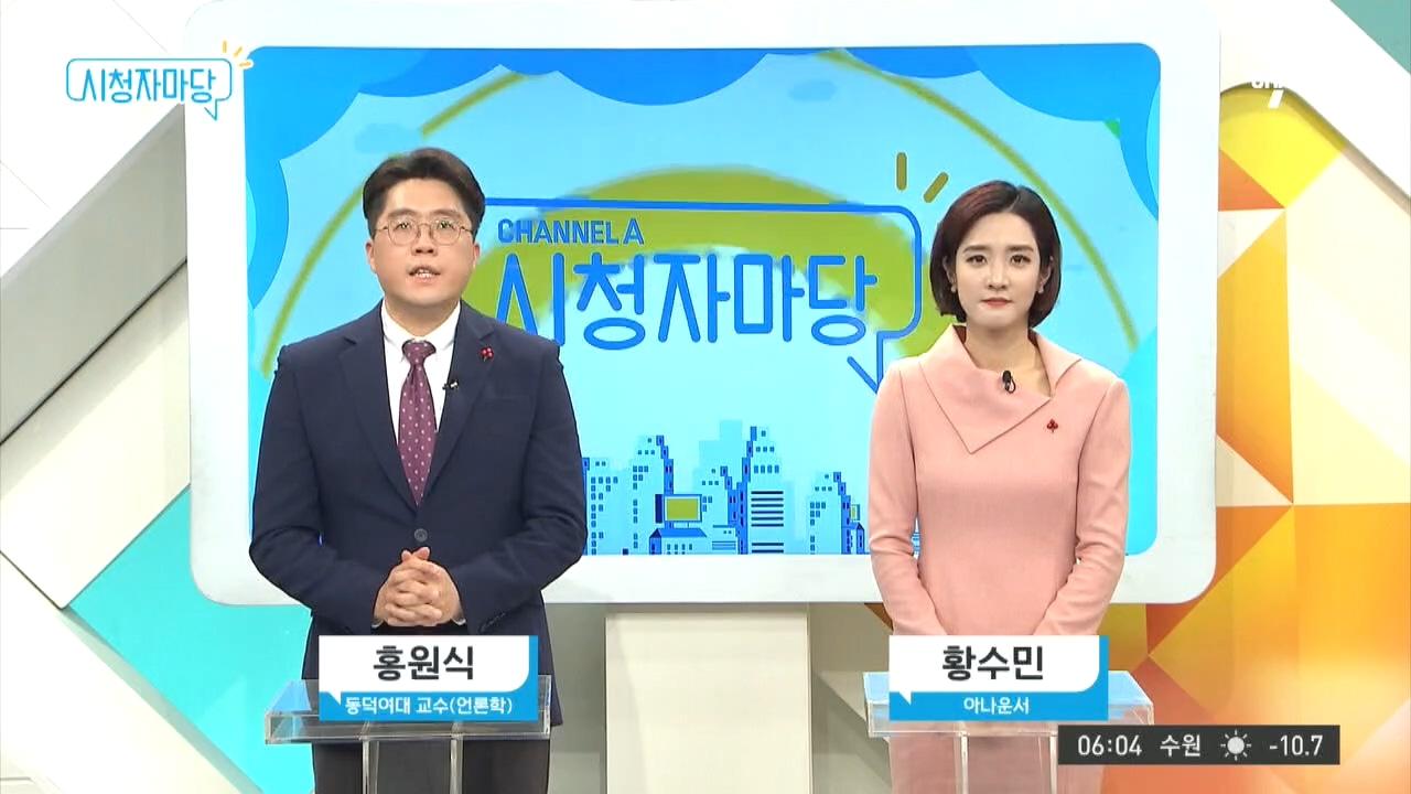 채널A 시청자 마당 478회