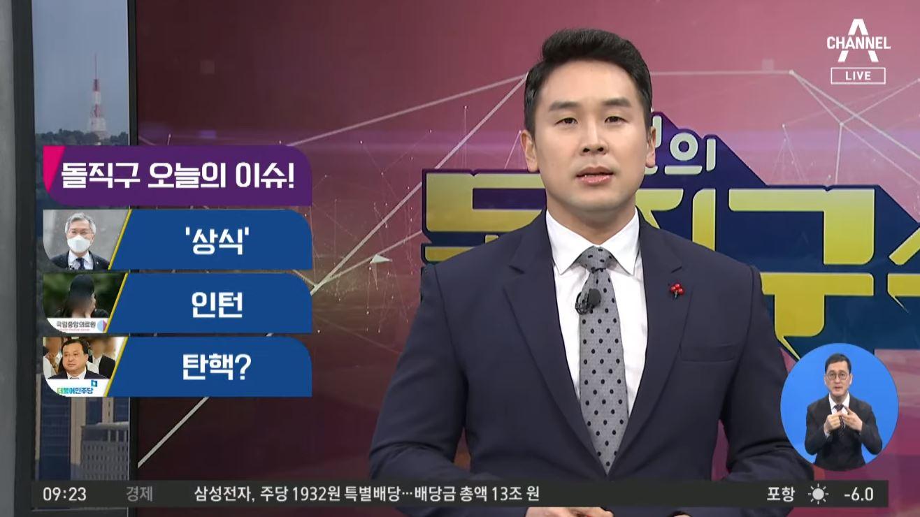 [2021.1.29] 김진의 돌직구쇼 665회