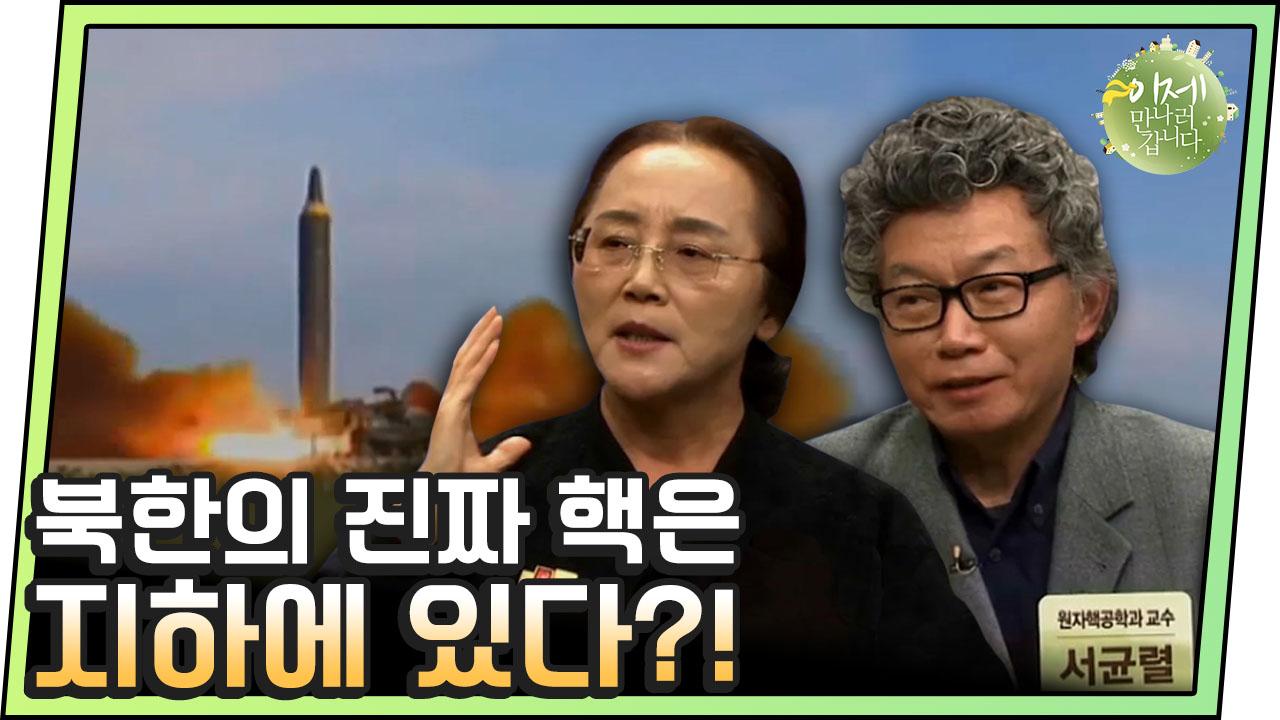 [이만갑 모아보기] 북한의 진짜 핵은 지하에 숨겨져 있....