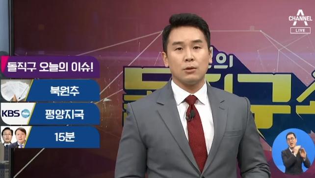 [2021.2.2] 김진의 돌직구쇼 667회