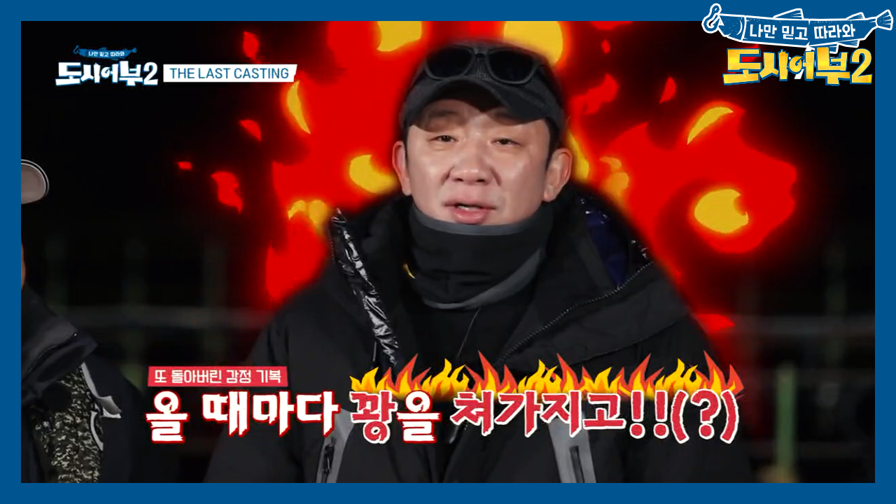 도시어부 시즌2 라스트 초-역대급 게스트 등장★