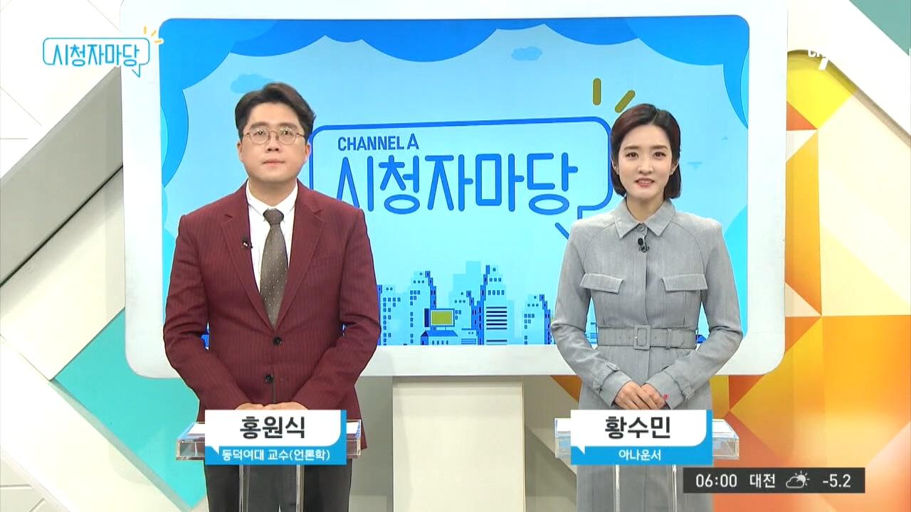 채널A 시청자 마당 479회