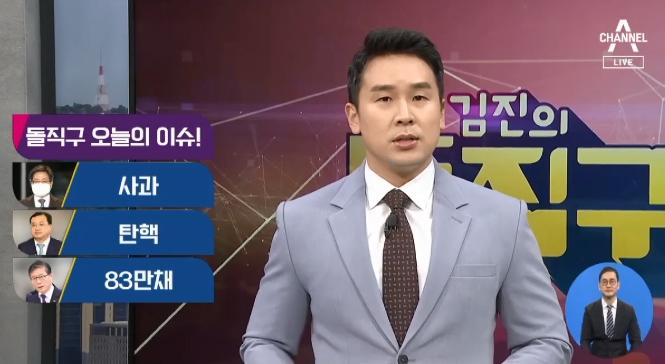 [2021.2.5] 김진의 돌직구쇼 670회