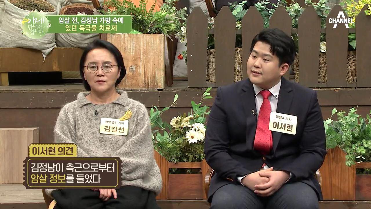 김정남 독살사건, 김정남은 독극물을 대비하고 있었다?!....