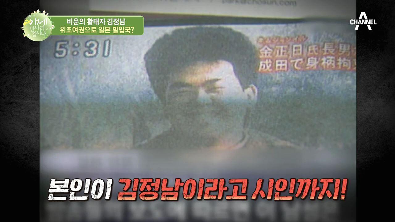 일본에서 체포된 김정남?! 그가 후계자 자리에서 멀어진....