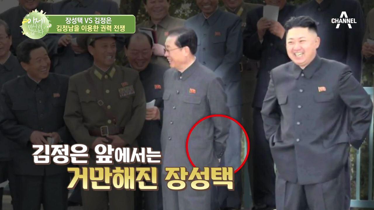 김정은 앞에선 거만했던 장성택, 그의 숙청엔 부인 김경....