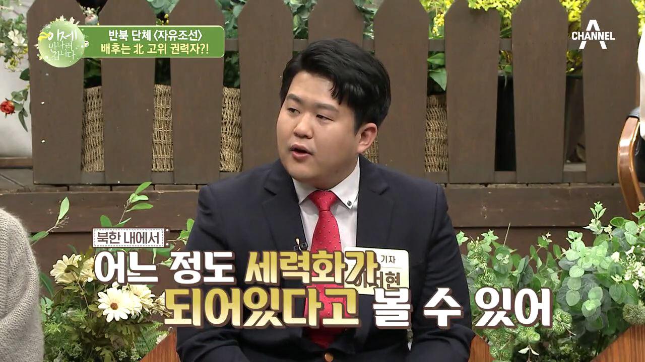 김한솔 보호한 [자유조선], 이들의 뒤에는 北 고위 권....