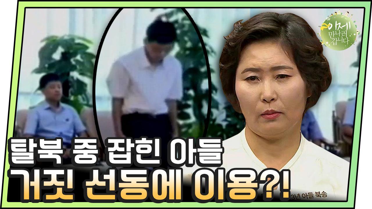 [이만갑 모아보기] 강제 북송의 처참한 현실! 탈북 중....