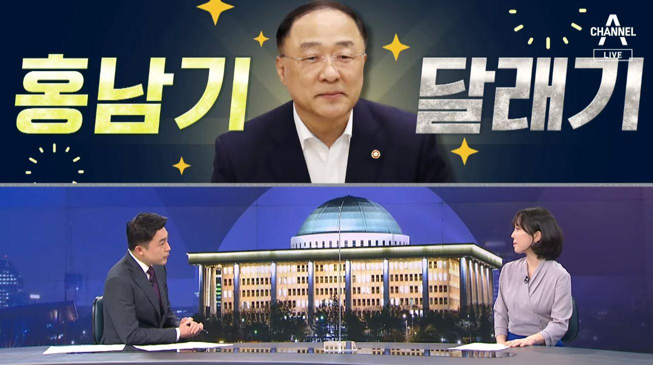 [여랑야랑]대통령도 민주당도 홍남기 달래기? / 이재명....