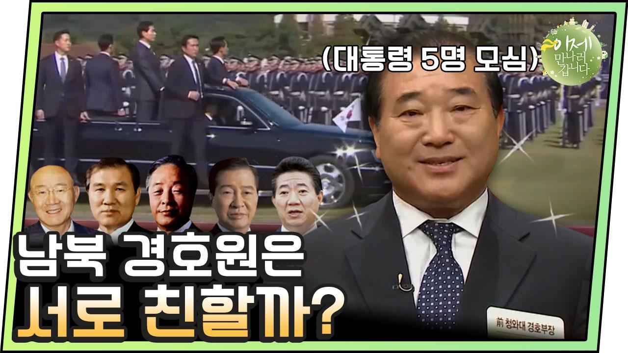 [이만갑 모아보기] 남북 경호원은 친할까? 경호 실패 ....
