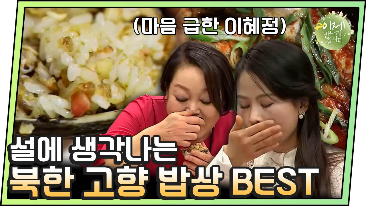 [이만갑 모아보기] ※설 특집※ 북한 고향 음식 먹방!....