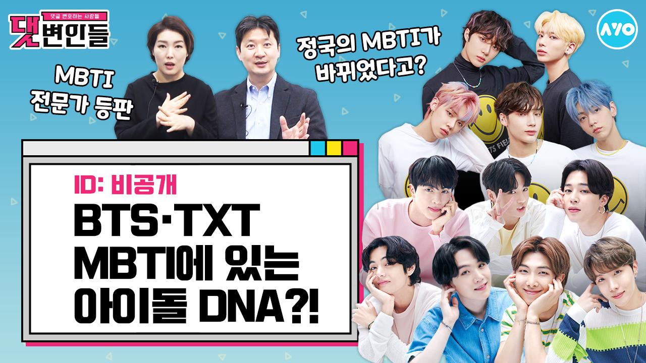 [덕질신세계] MBTI부터 완벽한 BTS·TXT? |댓....