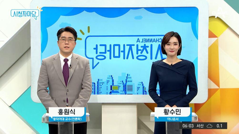 채널A 시청자 마당 480회