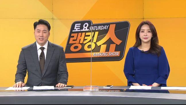 2월 13일 토요랭킹쇼 클로징