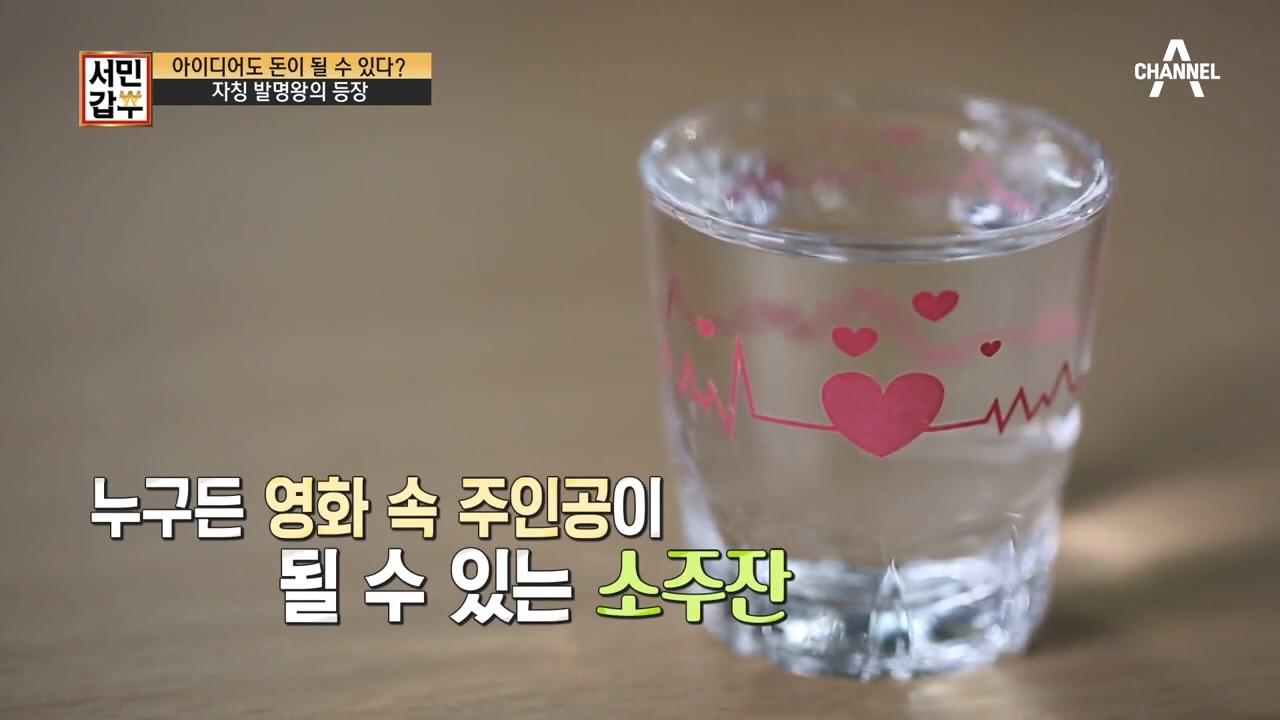 서민갑부 319회