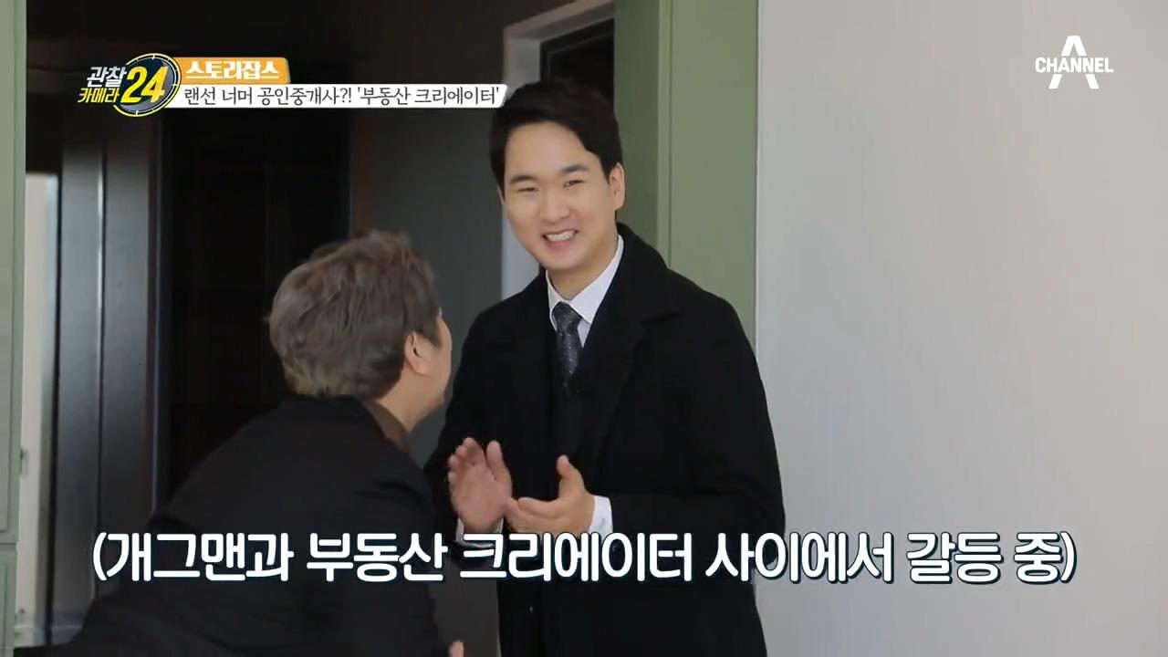 부동산 전문가가 된 개그맨! '장홍제 부동산 크리에이터....